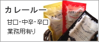 エム・トゥ・エムのカレールー 東京元気隊