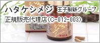 王子製紙グループ ハタケシメジ 東京元気隊