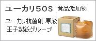 ユーカリ抗菌剤 ユーカリ50S 食品添加物